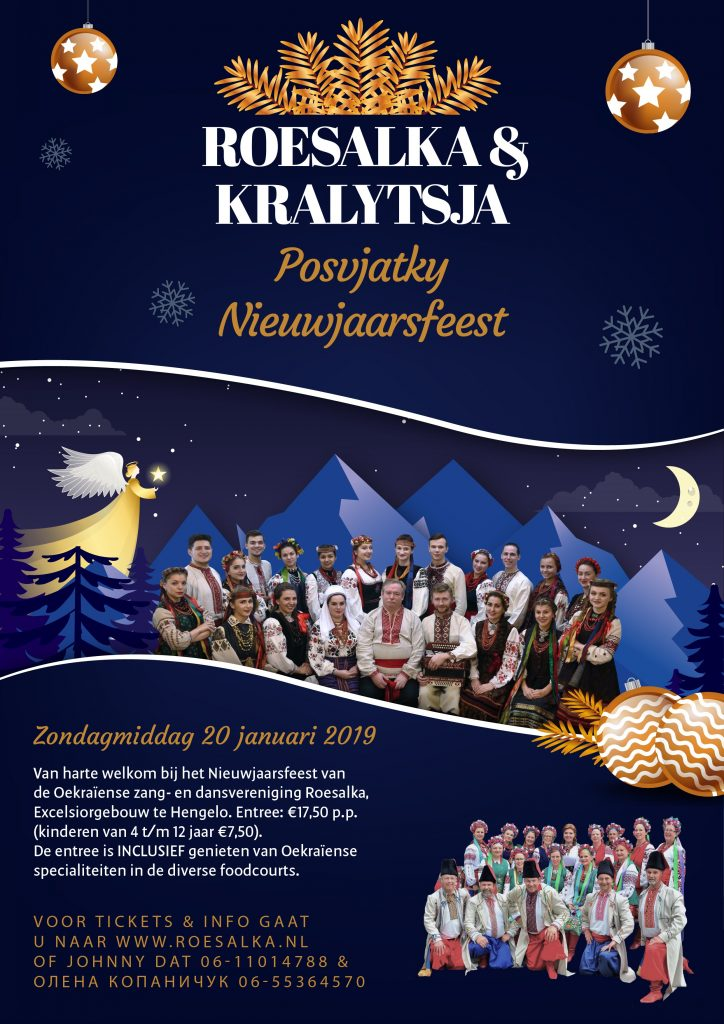 Roesalka NJF-2019